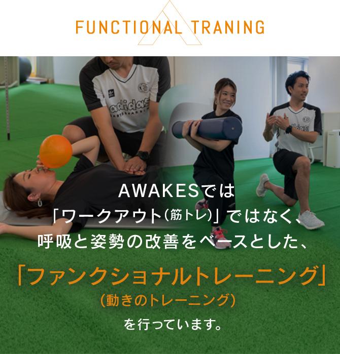 FUNCTIONAL TRANING AWAKESでは「ワークアウト(筋トレ)」ではなく、呼吸と市政の改善をベースとした、「ファンクショナルトレーニング(動きのトレーニング)」を行っています。