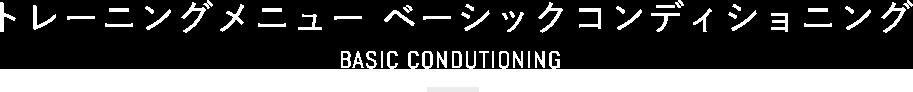トレーニングメニュー ベーシックコンディショニング BASIC CONDUTIONING
