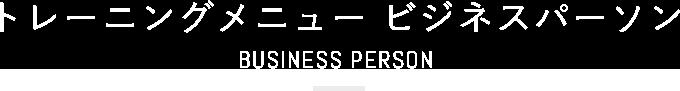 トレーニングメニュー ビジネスパーソン BUSINESS PERSON