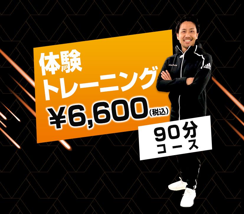 体験トレーニング 6000円