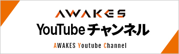 AWAKESチャンネル