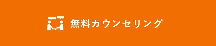 無料カウンセリング/体験予約/資料請求